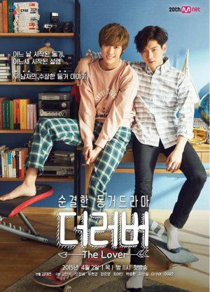 Apartman 709 Takuya (Takuya Terada) ve Lee Joon-Jae (Lee Jae-Joon)
