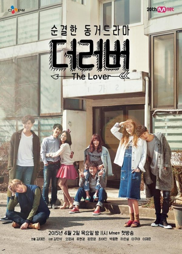 The-Lover-Poster5