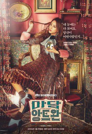 Go Hye Rim (Han Ye Seul)